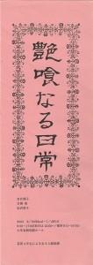 〈 艶喰なる日常 〉2003 DM