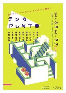 〈 テンカPUNTO Tenco-PUNTO 〉2014