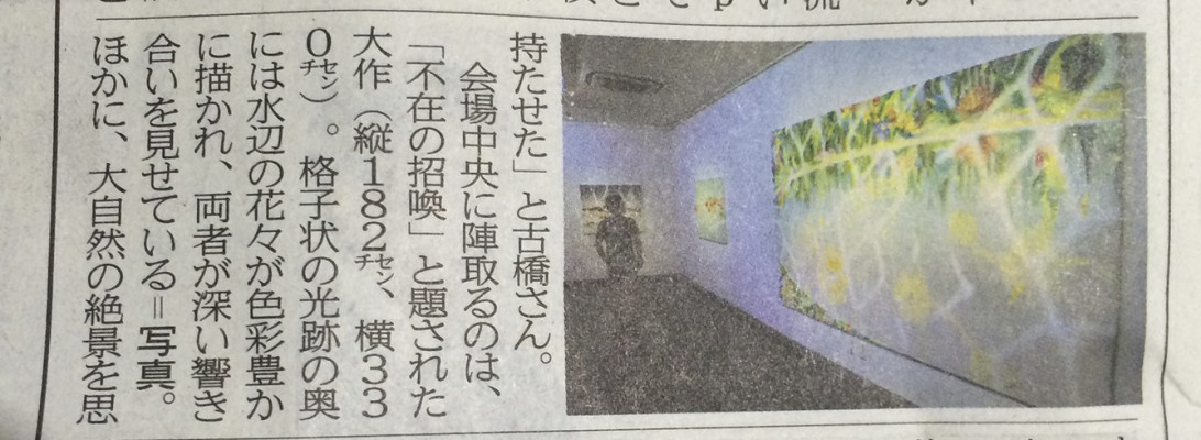 an article about my show