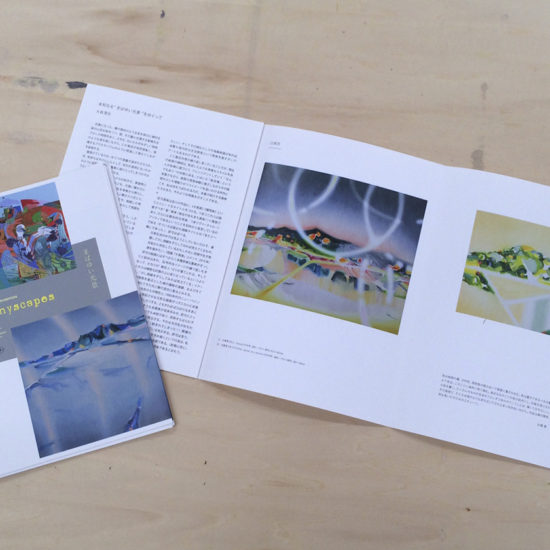 leaflet of the exhibition 〈 Shinyscapes まばゆい光景 〉2016