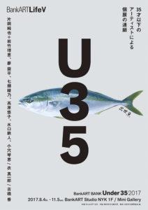 "flyer〈 BankART Life V : Under 35 Exhibition ""Kotoe Oana / Shinichiro Koromo / Kaori Furuhashi"" 〉2017"
