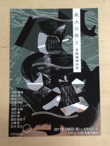 〈 風土の祭り Fudo no Matsuri 〉DM
