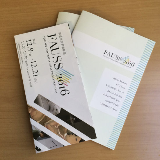leaflet & catalogue of the exhibition〈 Upcoming Artists Selection FAUSS 2016 〉2016