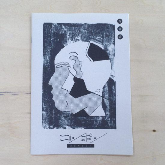 """""""コンポン"""" relating book 〈 風土の祭り Fudo no Matsuri 〉2017"""