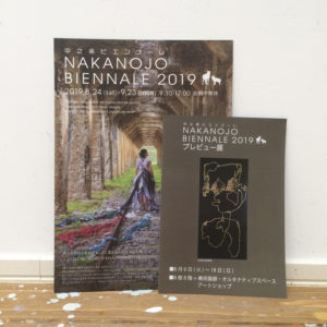 Leaflets of Nakanojo Biennale 2019 & Preview Exhibition